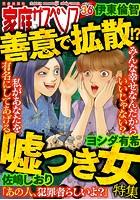 家庭サスペンス vol.36 特集:善意で拡散!?嘘つき女