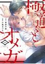 極道とオメガ【電子限定特典付き】【コミックス版】 1巻