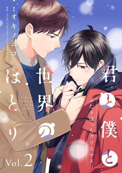 【恋愛 BL漫画】君と僕と世界のほとりふたりぼっちクリスマス(単話)