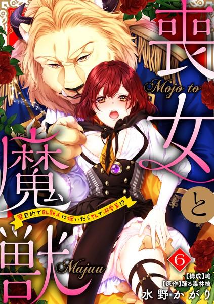 【恋愛 エロ漫画】喪女と魔獣〜腐目的でBL獣人に嫁いだらTLで溺愛系!?〜(単話)