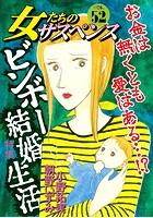 女たちのサスペンス vol.52 ビンボー結婚生活