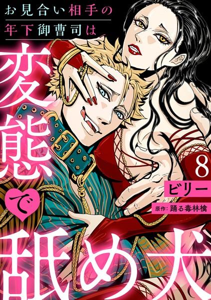 【恋愛 エロ漫画】お見合い相手の年下御曹司は変態で舐め犬(単話)