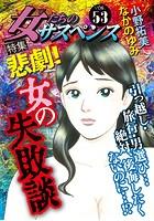 女たちのサスペンス vol.53 悲劇!女の失敗談