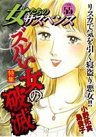 女たちのサスペンス vol.55 ズルい女の破滅