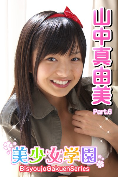 美少女学園 山中真由美 Part.6(Ver2.0)