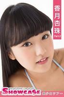SHOWCASE 香月杏珠 02 SHOWCASE 008