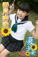香月杏珠 夏少女 03 夏少女 069