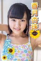 香月杏珠 夏少女 10 夏少女 086