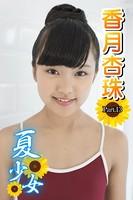 香月杏珠 夏少女 13 夏少女 089