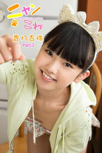 香月杏珠 ニャンこれ 02 ニャンこれ 002