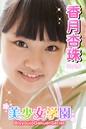 香月杏珠 美少女学園 08 美少女学園 377