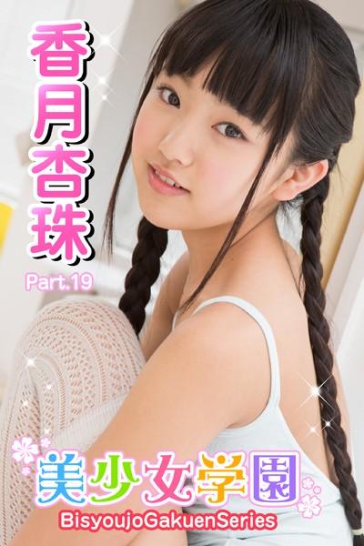 香月杏珠の写真集表紙です