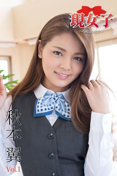 秋元翼 現女子 Vol.01 現女子145