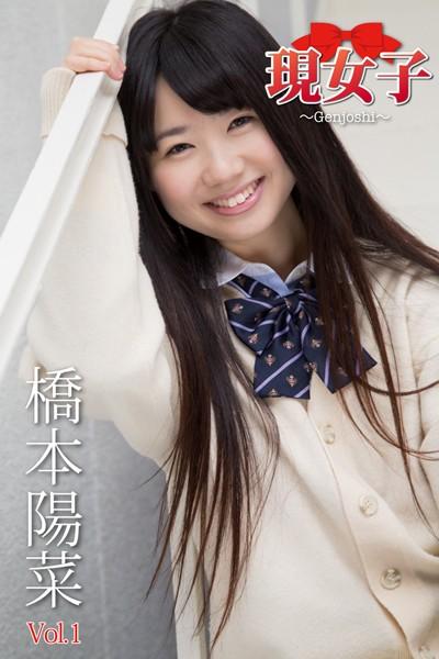 橋本陽菜 現女子 Vol.01 現女子074