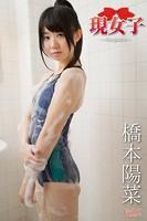 橋本陽菜 現女子 Vol.02 現女子075
