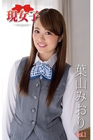 葉山みおり 現女子 Vol.01 現女子189