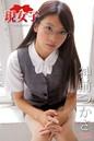 神前つかさ 現女子 Vol.02 現女子052