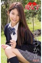神前つかさ 現女子 Vol.15 現女子118