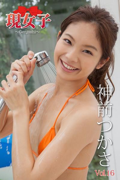 神前つかさ 現女子 Vol.16 現女子142