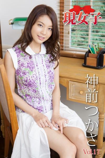 神前つかさ 現女子 Vol.17 現女子143