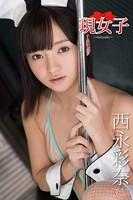 西永彩奈 現女子 Vol.2 現女子002