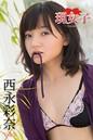 西永彩奈 現女子 Vol.5 現女子014