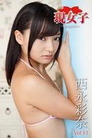 西永彩奈 現女子 Vol.11 現女子048