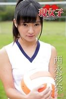 西永彩奈 現女子 Vol.12 現女子078