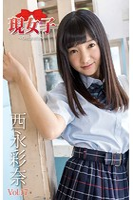 西永彩奈 現女子 Vol.17 現女子139