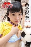 西永彩奈 現女子 Vol.18 現女子140