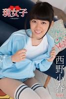西野小春 現女子 Vol.1 現女子007