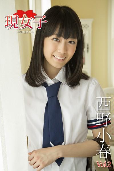 西野小春 現女子 Vol.2 現女子008