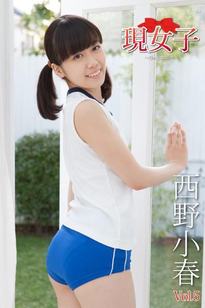 西野小春 現女子 Vol.5 現女子016