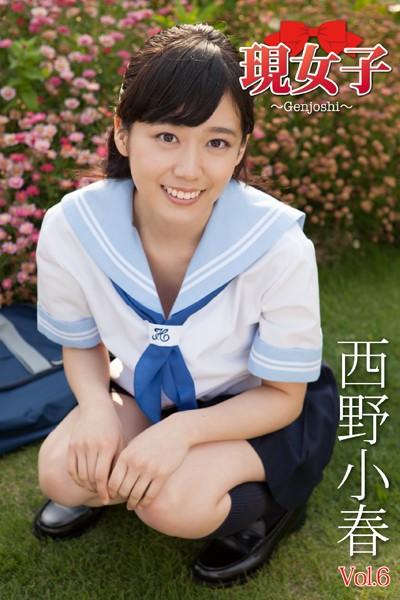 西野小春 現女子 Vol.6 現女子028