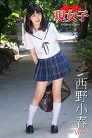 西野小春 現女子 Vol.11 現女子061