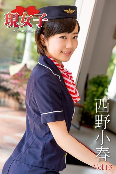 西野小春 現女子 Vol.16 現女子083