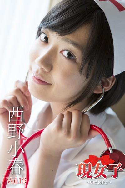 西野小春 現女子 Vol.19 現女子086