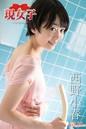 西野小春 現女子 Vol.28 現女子123