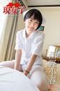 西野小春 現女子 Vol.29 現女子124