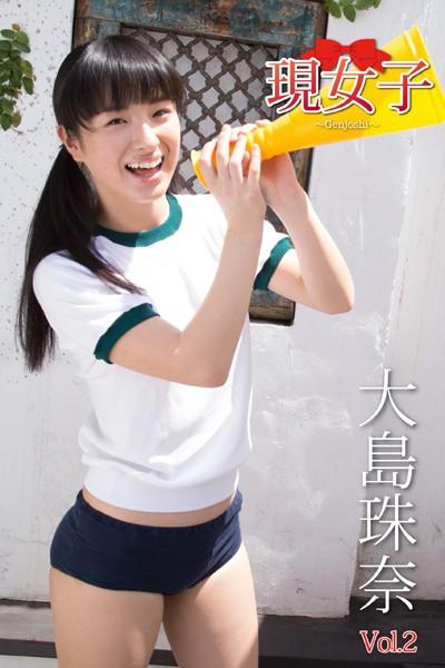 大島珠奈 現女子 Vol.2 現女子022