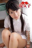 佐倉仁菜 現女子 Vol.01 現女子049