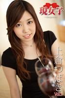上倉つばき 現女子 Vol.02 現女子175