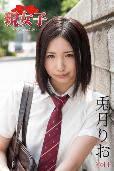 兎月りお 現女子 Vol.01 現女子164