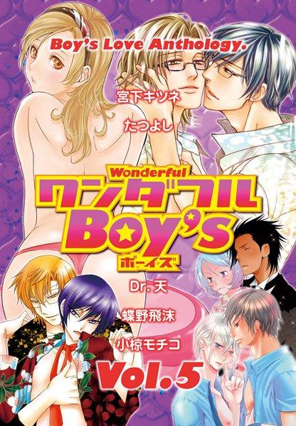 ワンダフルBoy's Vol.5