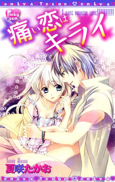 【恋愛 エロ漫画】痛い恋はキライ