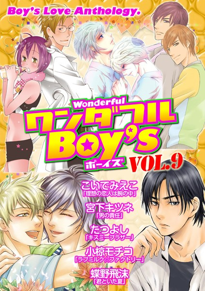 ワンダフルBoy's Vol.9