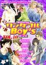 ワンダフルBoy's Vol.10
