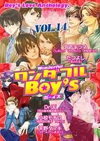 ワンダフルBoy's Vol.14