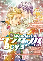 新・ワンダフルBoy's Vol.8