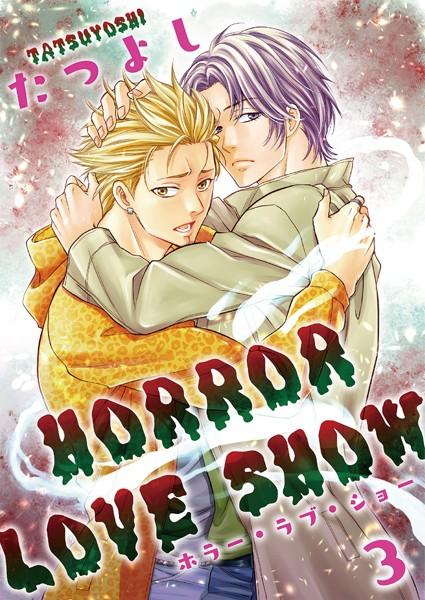 HORROR LOVE SHOW 3